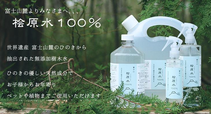 桧原水100% 1リットル(お得な詰替用)