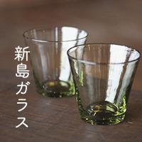新島ガラス