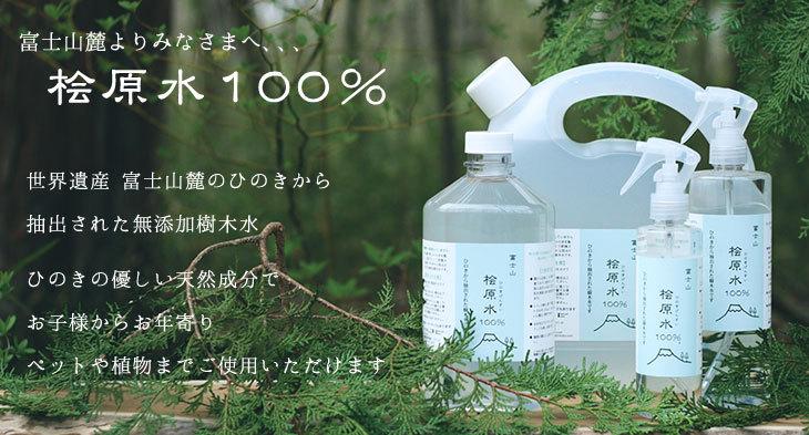 桧原水100%