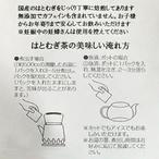 はと麦茶の美味しい淹れ方