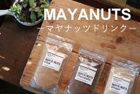 マヤナッツ